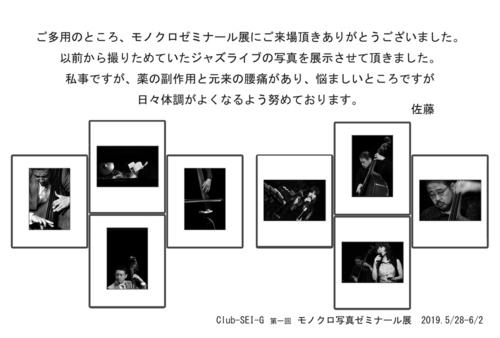 モノクロゼミ展礼状-2.jpg