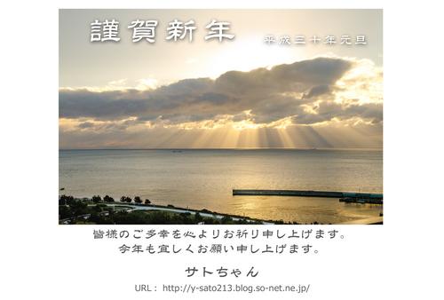 年賀状ブログ用.jpg